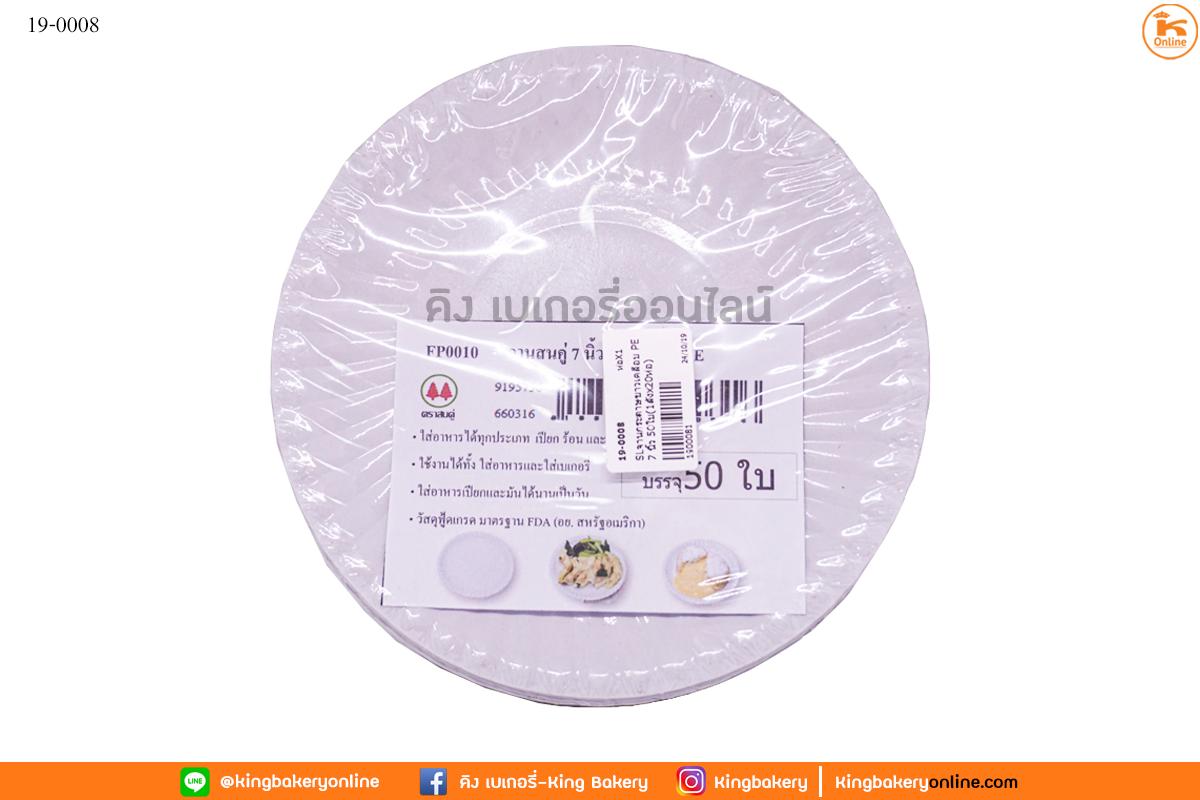 จานกระดาษขาวเคลือบ PE 7 นิ้ว 50ใบ(1ลังx20ห่อ)