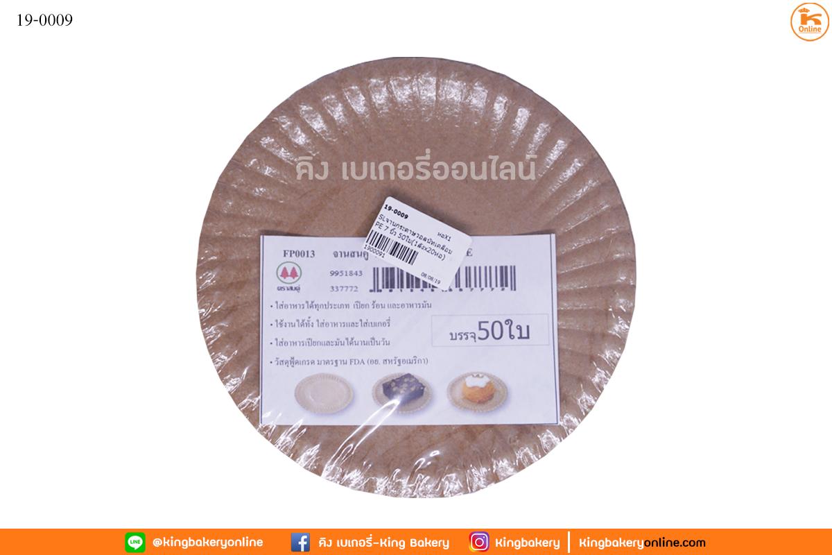 จานกระดาษวอลนัทเคลือบ PE 7 นิ้ว 50ใบ(1ลังx20ห่อ)