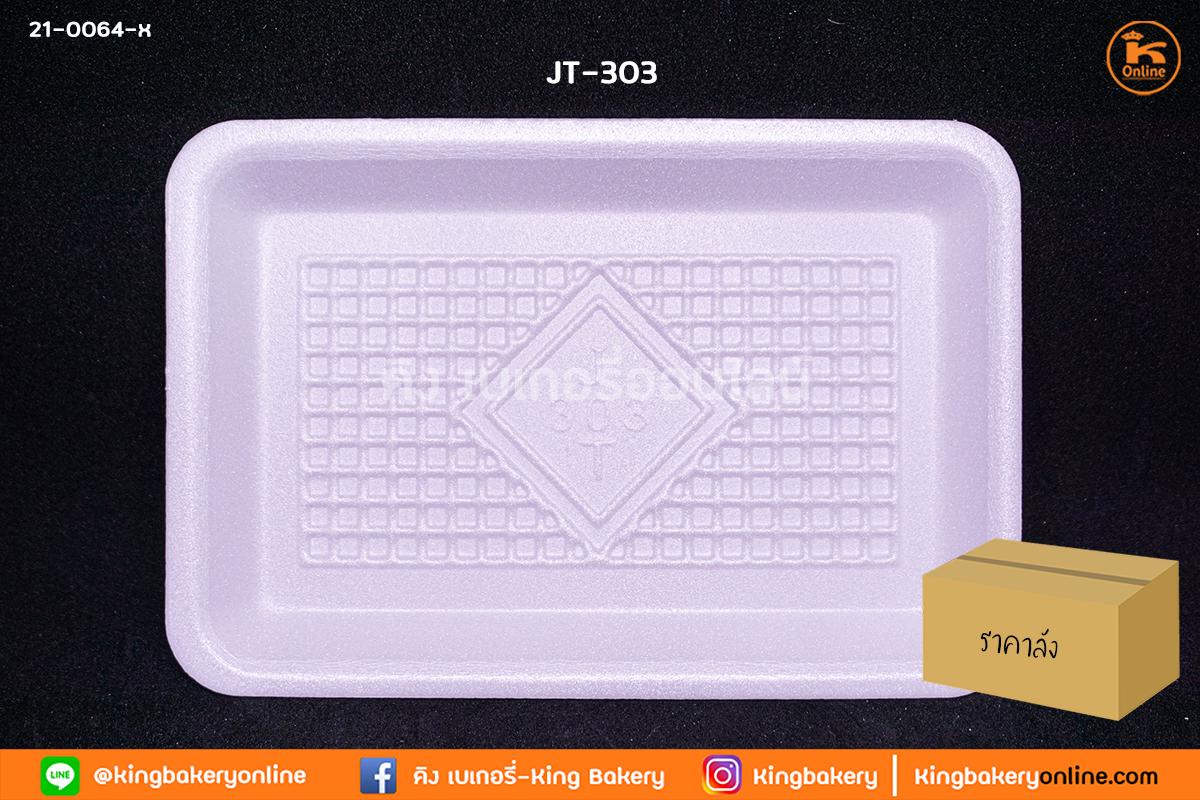 #ยกเเถว (10แถว) โฟม JT303(1ห่อx10แถว)