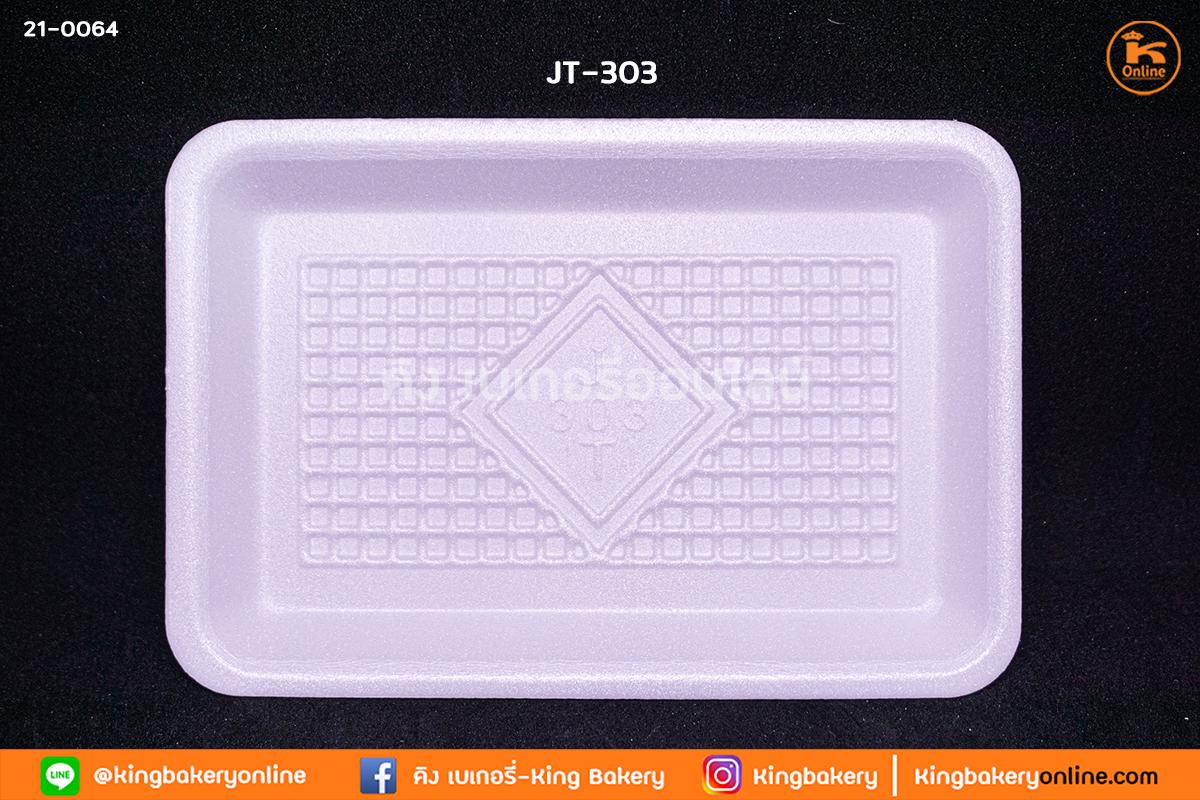 โฟม JT303(1ห่อx10แถว)