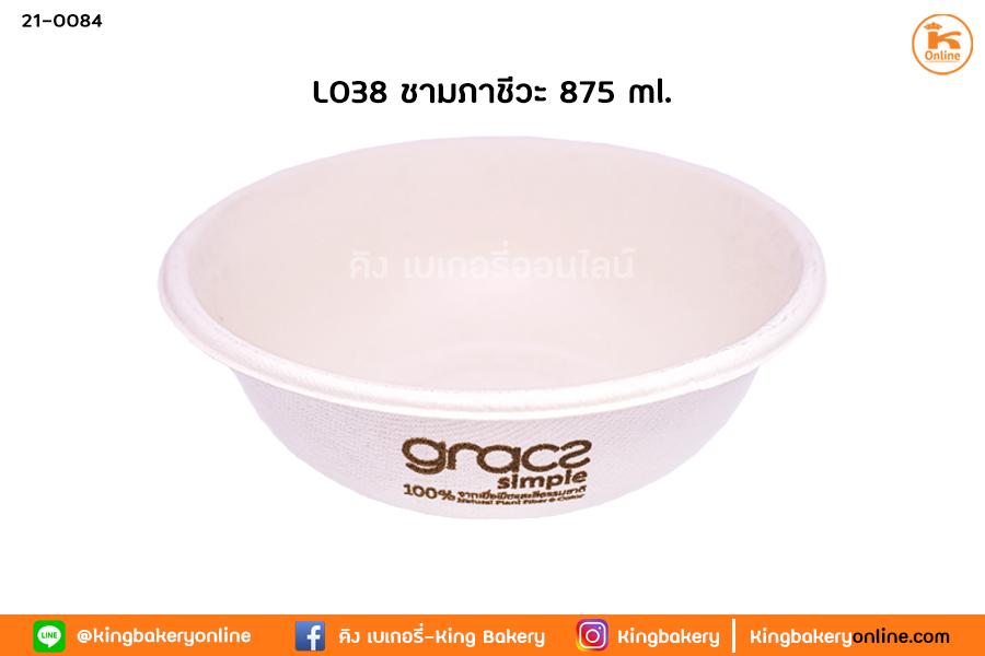 Lชามอาหารภาชีวะ 875 ml.(L038)(1ลังx20ห่อ)