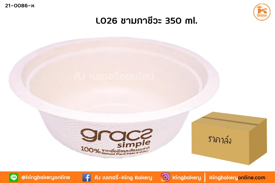 Lชามอาหารภาชีวะ 350 ml.(L026)(1ลังx20ห่อ)