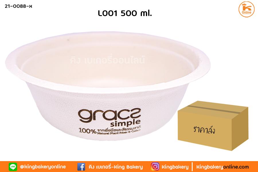 Lชามอาหารภาชีวะ 500 ml.(L001)(1ลังx20ห่อ)