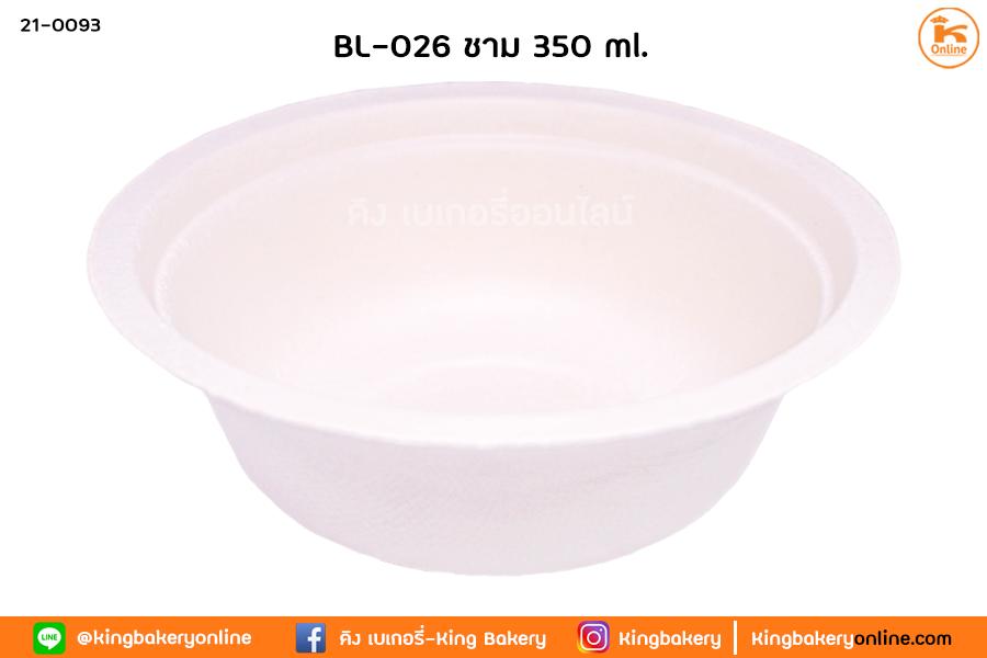 Lชามชานอ้อย 350 ml.(BL026)(1ลังx20ห่อ)