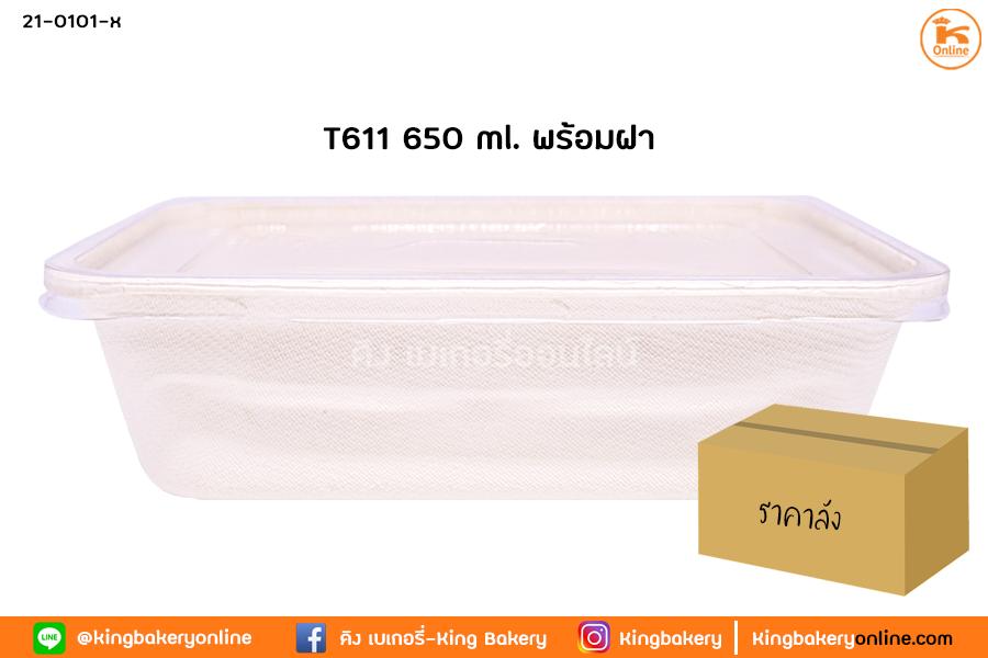 เกรซซิมเปิล กล่องอาหาร 650 มล.พร้อมฝา(T611) 25 ชุด(1ลังx20ห่