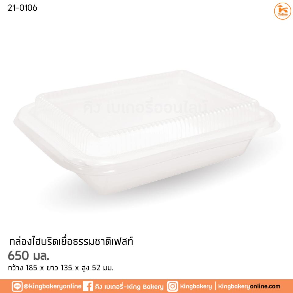 กล่องไฮบริดเยื่อธรรมชาติเฟสท์ 650 มล. (HB001) 50 ชิ้น