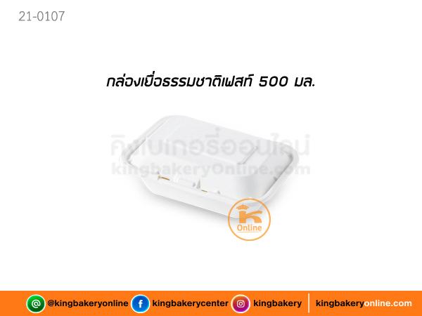 กล่องกระดาษเฟสท์ 500 มล.(PB006) 50 ชิ้น