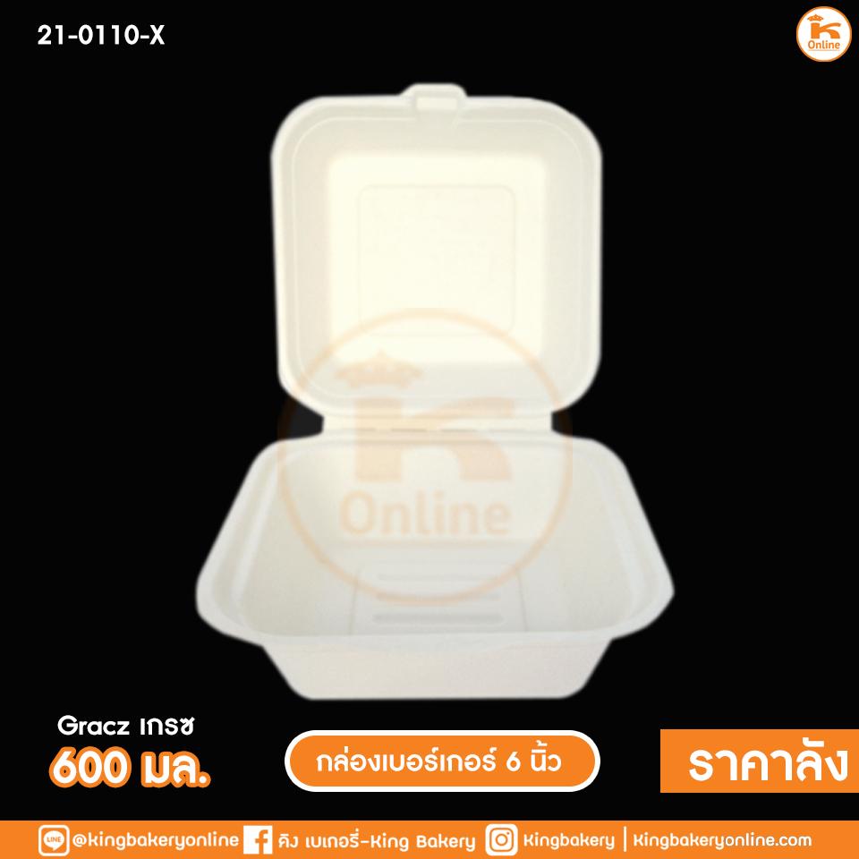 เกรซซิมเปิล กล่องเบอร์เกอร์ 6 นิ้ว (600มล.) B003 (50ใบ) (1ลังx10ห่อ)