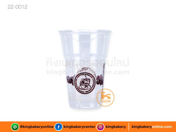 แก้ว 12 oz. GPPS คละลาย