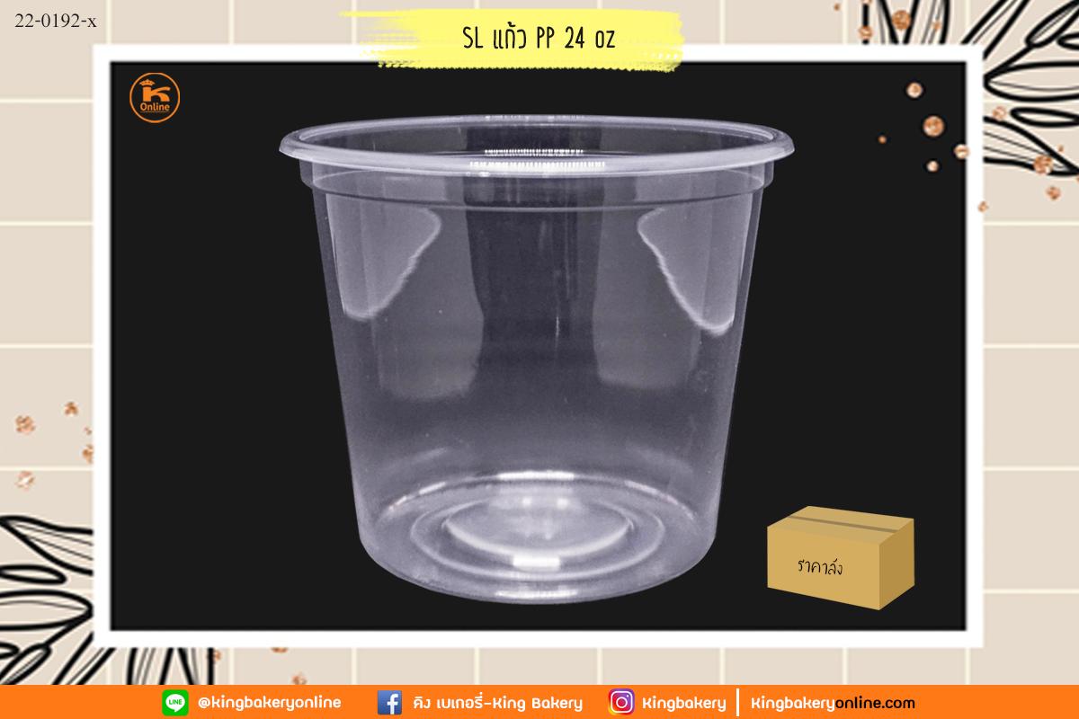 แก้ว PP 24 oz. เรียบใส ทรงสูง ปาก116 (50 ใบ)(ลังx20แถว)