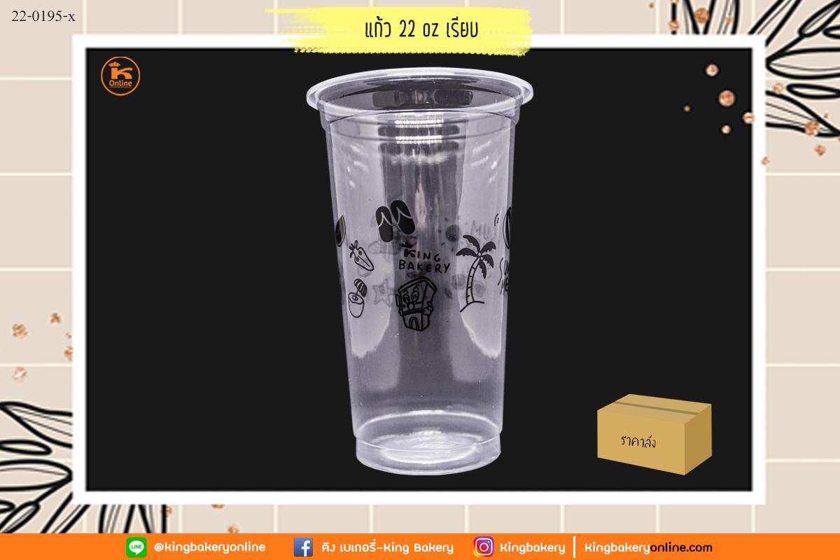 แก้ว PP 22 oz. เรียบสกรีนลายพิเศษ ปาก95 (ลังx20แถว) 50 ใบ