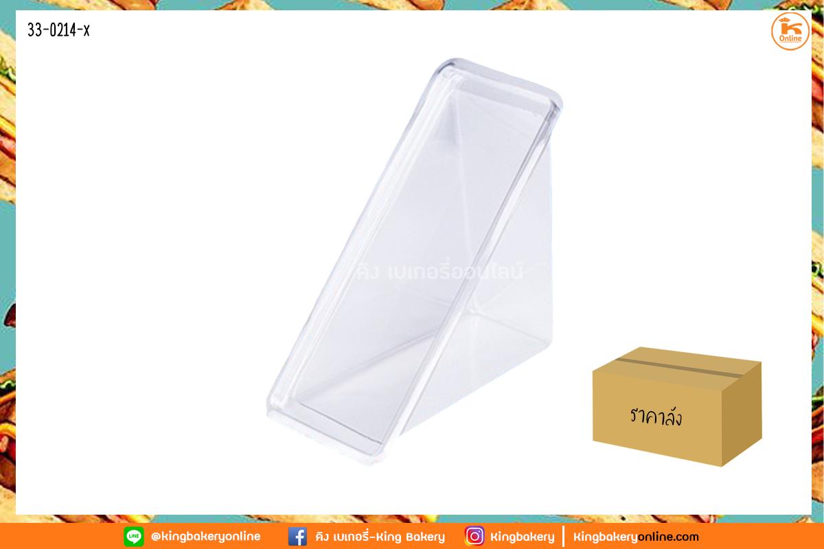 กล่องใสแซนวิชเรียบเล็ก (100ใบ/ห่อ)(1ลังx10ห่อ)