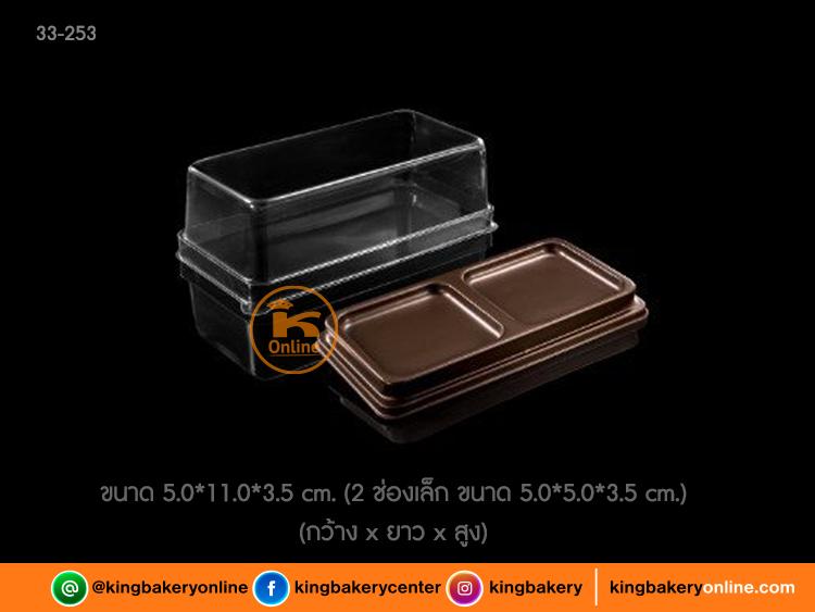 กล่องใส E-123 ฐานน้ำตาล 2 ช่อง (50ใบ/ห่อ)