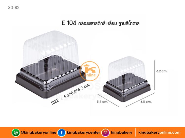 กล่องใส E-104 ฐานน้ำตาล (50ใบ/ห่อ)