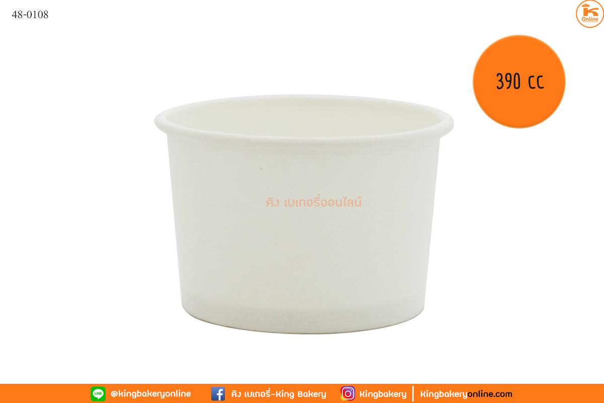 ถ้วยไอศครีมกระดาษขาวทรงเตี้ย 390 cc.(1ลังx20แถว)