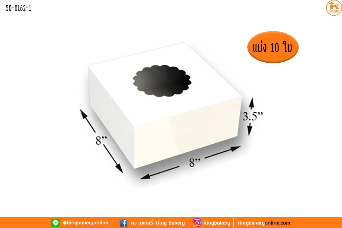 กล่องเค้กขาวเจาะ 1 ปอนด์ แบ่ง 10 ใบ