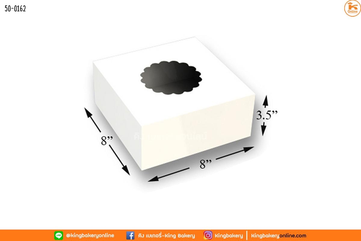 กล่องเค้กขาวเจาะ 1 ปอนด์ (1มัดx100ใบ)