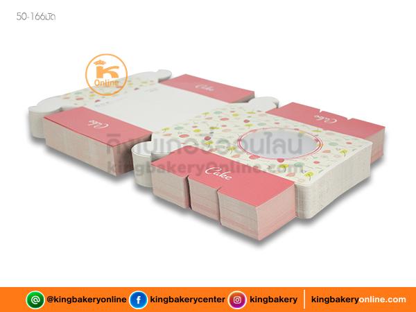 กล่องเค้กพิมพ์เจาะ 1 ปอนด์ (1มัดx100ใบ)