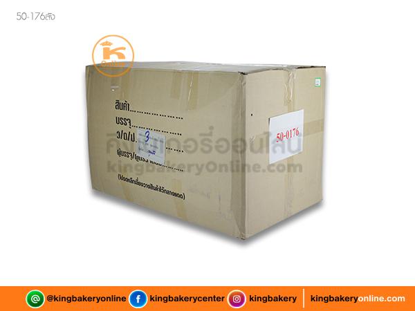 กล่องเค้กพลาสติก 3 ปอนด์ น้ำตาล (1ลังx4ห่อx50ชุด)