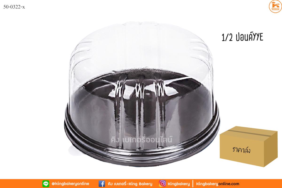 กล่องเค้กพลาสติกฐานดำ 1/2 ปอนด์YYE 25ใบ(1ลังx8ห่อ)