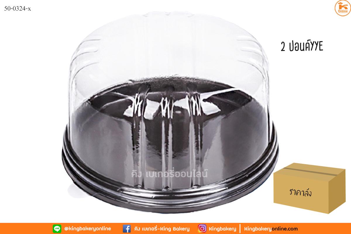 กล่องเค้กพลาสติกฐานดำ 2 ปอนด์YYE 25ใบ(1ลังx4ห่อ)
