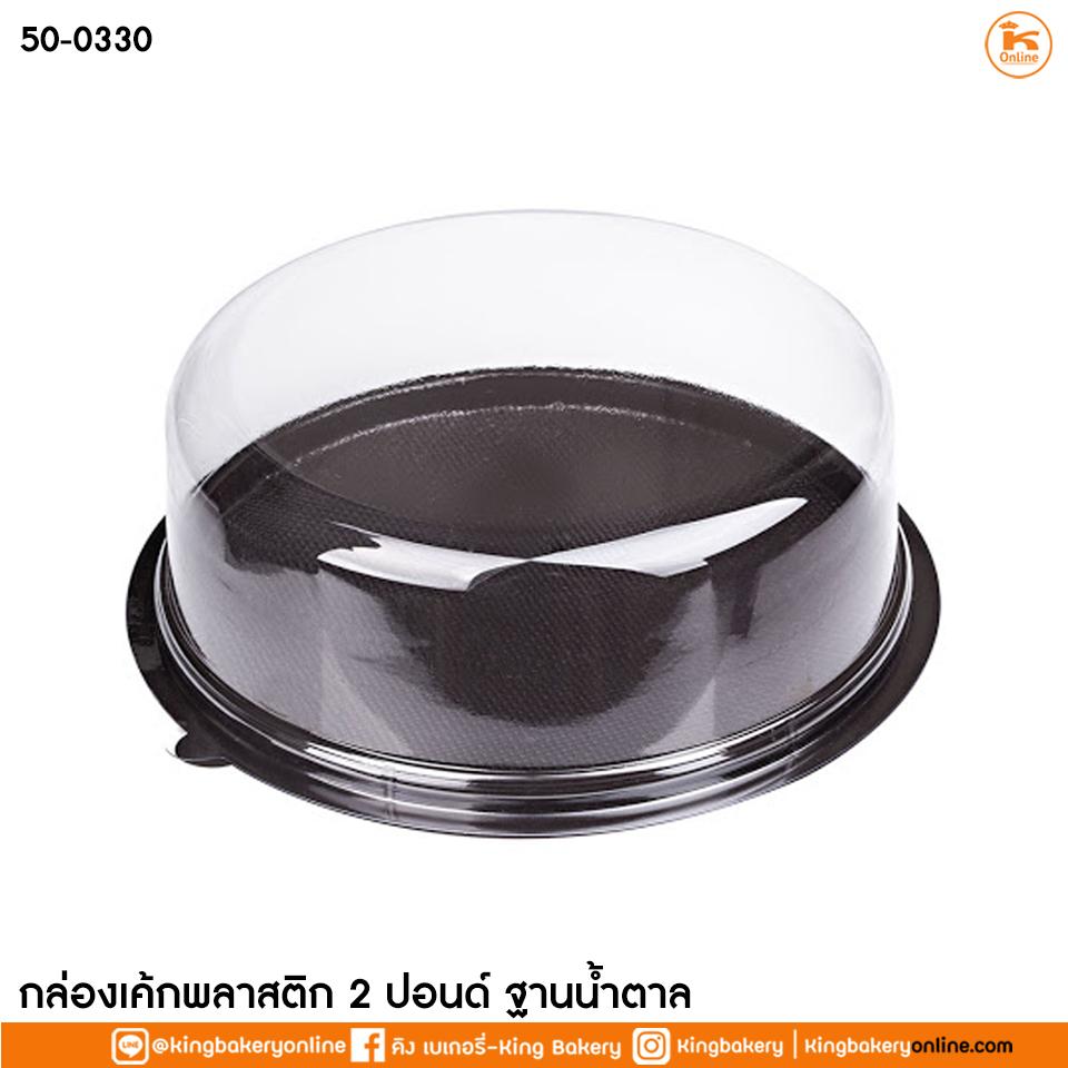 กล่องเค้กพลาสติก 2 ปอนด์ น้ำตาล 10 ชุด (1ลังx120ชุด)