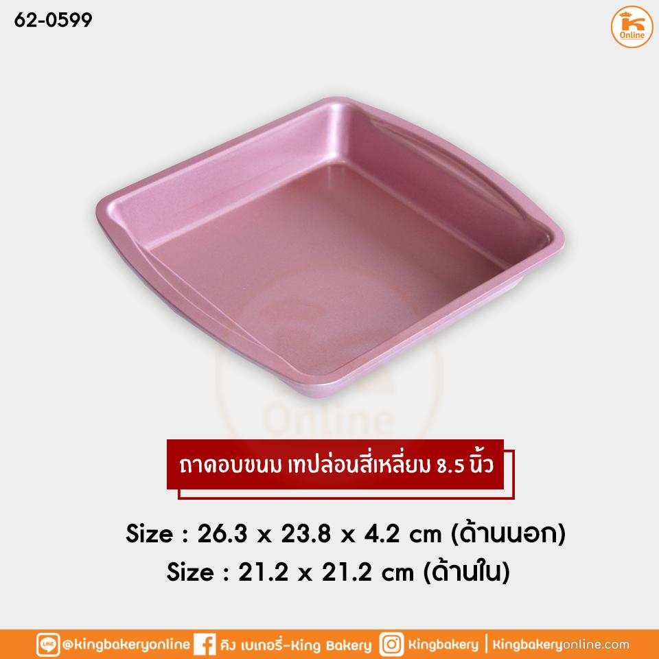 ถาดอบขนม เทปล่อนสี่เหลี่ยม 8.5 นิ้ว สี Pink Gold