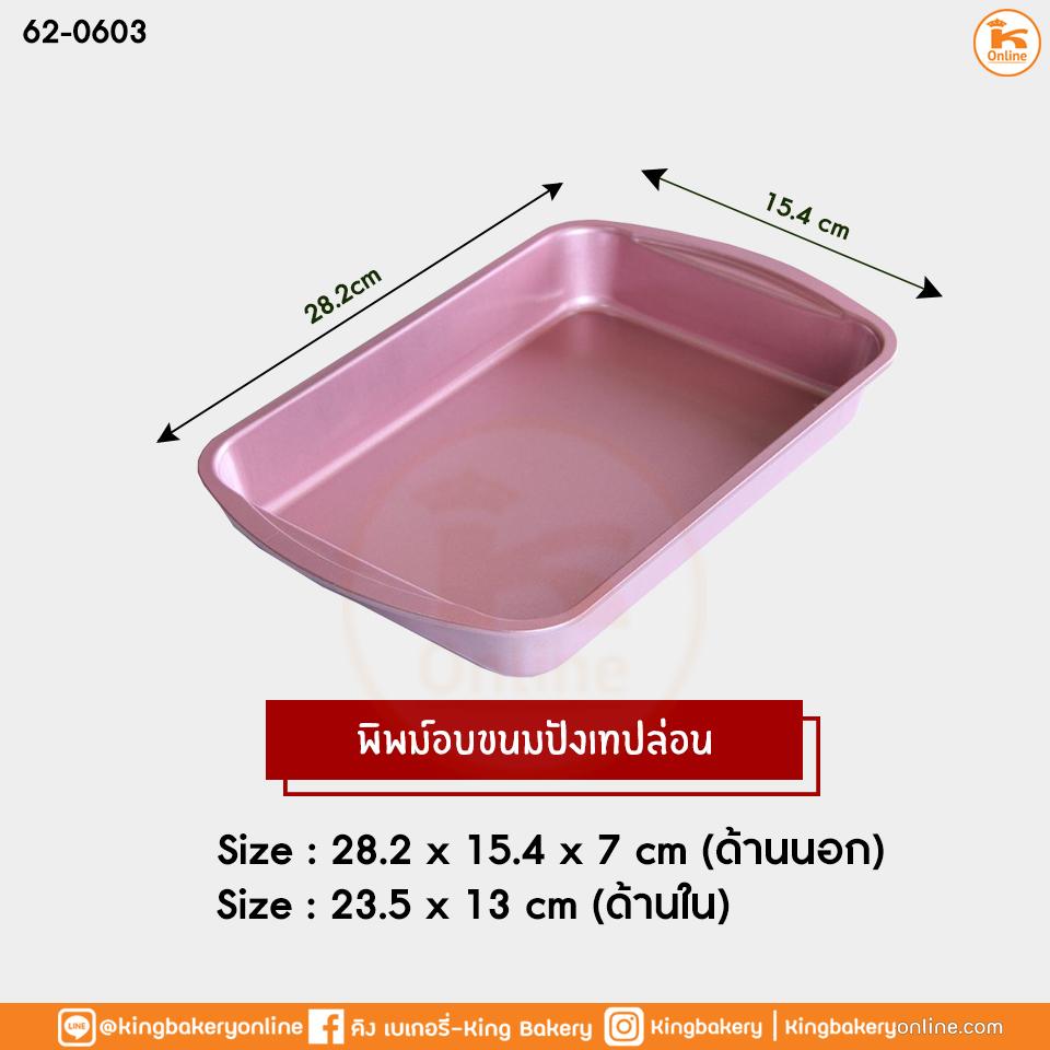 พิมพ์ขนมปังเทปล่อน สี Pink Gold (ขนาด 28.2x15.4x7cm)