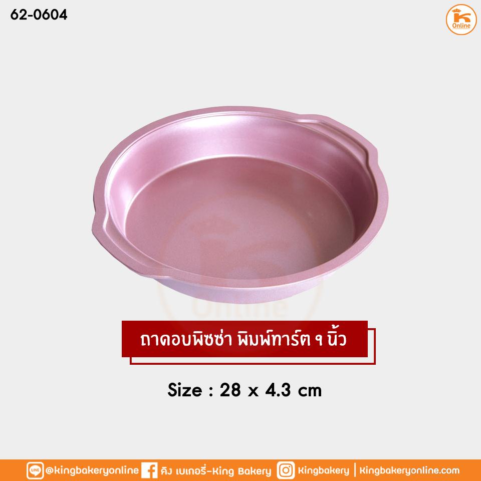 ถาดอบพิซซ่า พิมพ์ทาร์ต 9 นิ้ว สี Pink Gold (ขนาด 28*4.3cm)