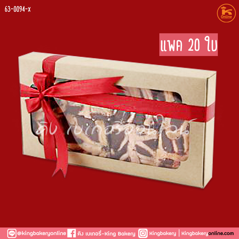 กล่องช็อกโกแลต/บราวนี่ คราฟ (20ใบ)