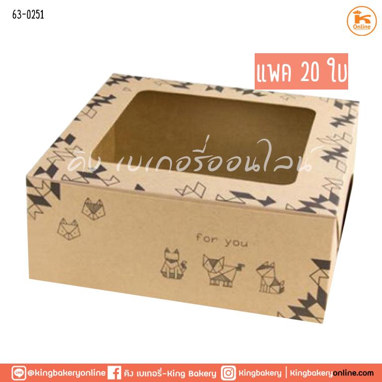 กล่องเค้ก 1 ปอนด์ กระดาษคราฟ โอริกามิ(0101049)(1แพคx20ใบ)