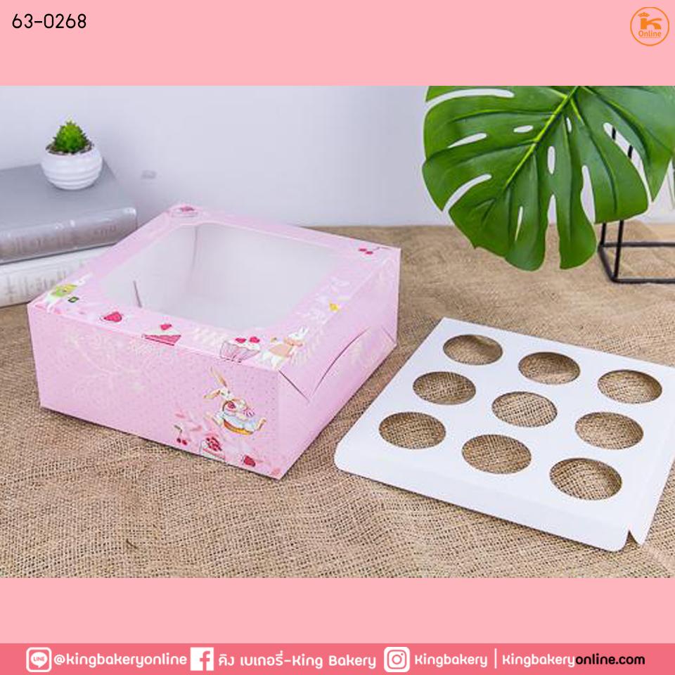 กล่องคัพเค้ก9ชิ้น ลายชมพูกระต่าย(พร้อมฐาน)(0506009)(1แพคx20ใ