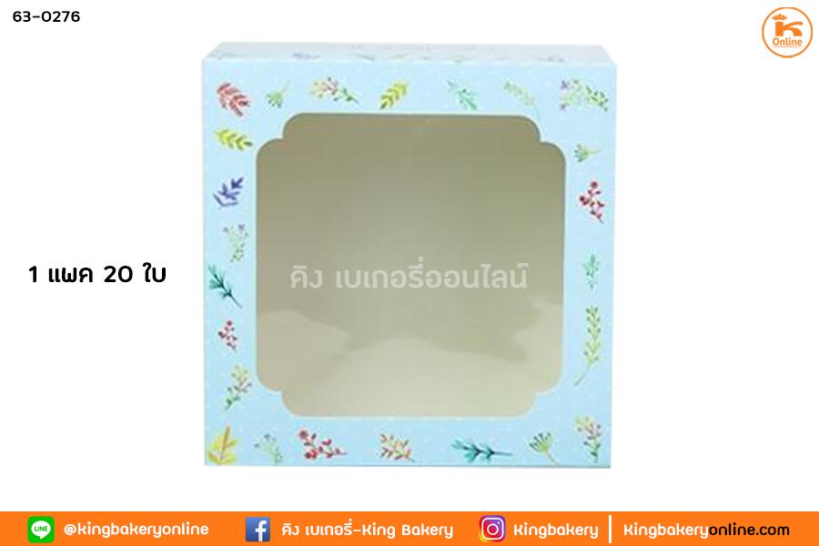 กล่องเค้ก 1 ปอนด์ ลายบลอสซั่ม ฟ้า0101035 (แพคx20ใบ)