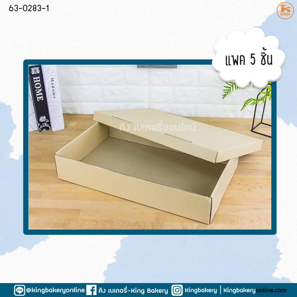 กล่องลูกฟูกอเนกประสงค์ +ฝา 2401014 (1แพคx5ชิ้น)