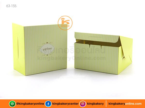 Snack box ชุด 4 สี เหลืองบุญรักษา(1แพคx20ใบ)