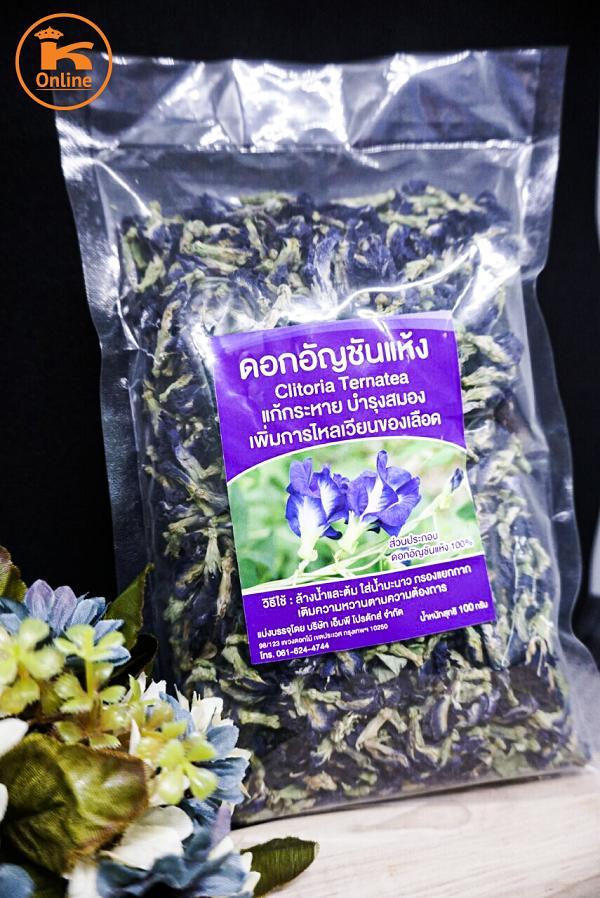 ดอกอัญชันแห้ง 100 กรัม (1แพคx10ห่อ)