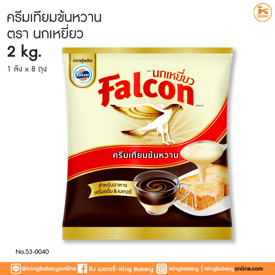 นมข้นหวาน ตราเหยี่ยว 2 กิโลกรัม (1ลังx8ถุง)