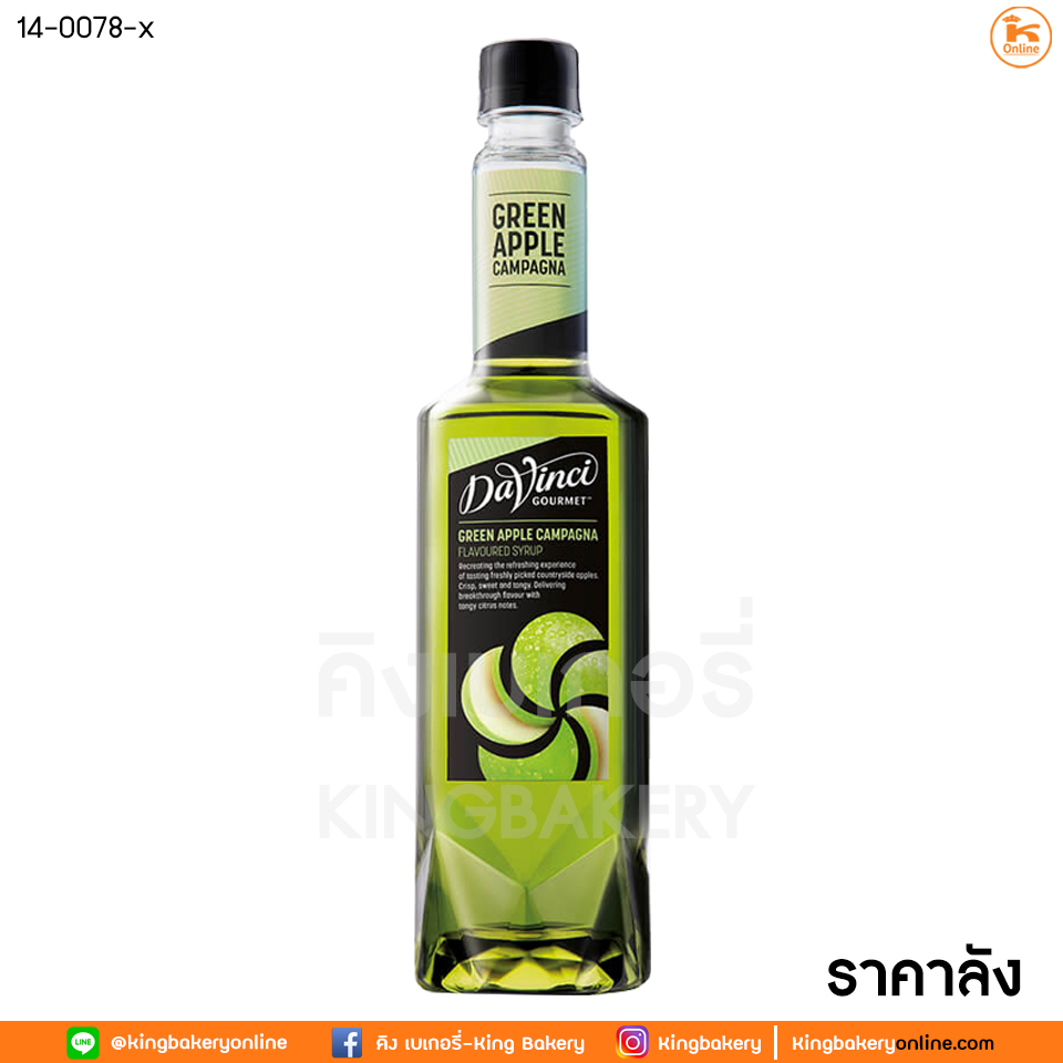 Da Vinci Green Apple Syrup 750 ml. (1ลังx12ขวด)