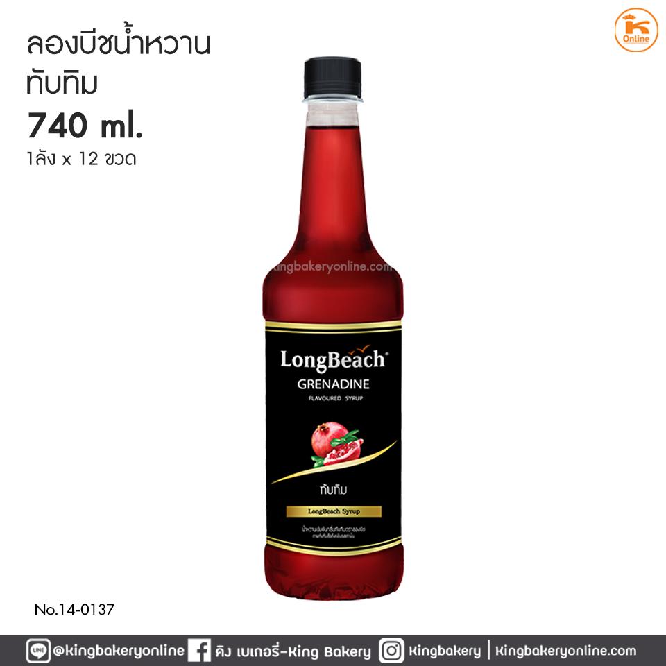 *ลองบีช น้ำหวานรสทับทิม 740 ml (1ลังx12ขวด)