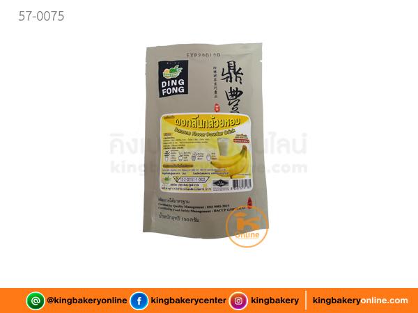ผงกล้วยหอม ตราติ่งฟง 150 กรัม