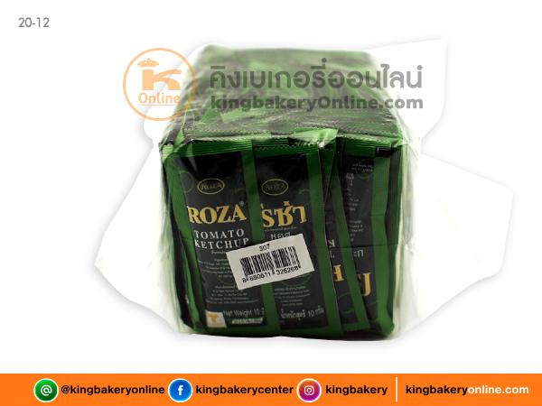ซอสมะเขือเทศ ตราโรซ่า 10 กรัม(100ซอง)