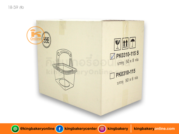 กระเช้า PK-0310-115-S สีใส(1ลังx50ใบx8ห่อ)