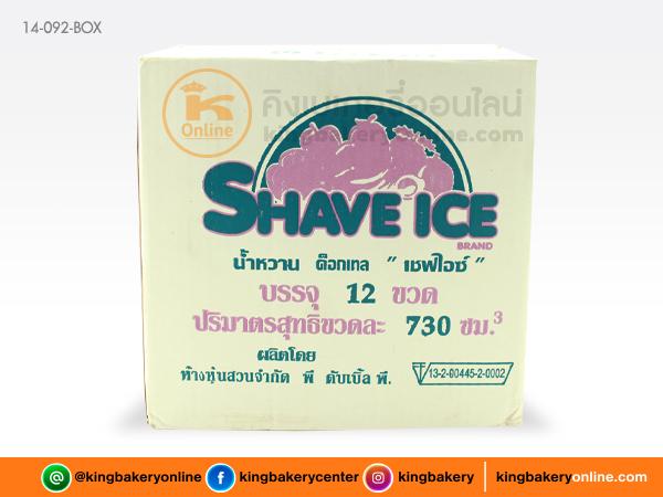 น้ำหวานเชฟไอซ์ กีวี 730 ml (1ลังx12ขวด)