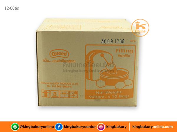 ไส้ขนมฟิลลิ่งกลิ่นวานิลลา ตราควีน 900 กรัม(1ลังx10ถุง)