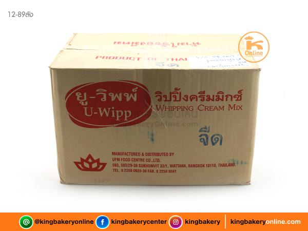 วิปปิ้งครีม ยูวิพพ์ ชนิดจืด 500 กรัม(1ลังx20ถุง)
