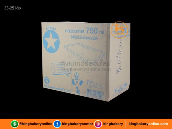 กล่องใส่อาหารทรงเหลี่ยม 750 ml. 25 ใบ(1ลังx20ห่อ)