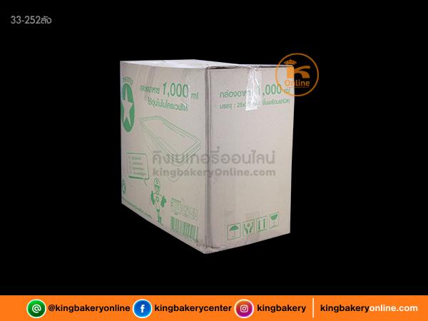 กล่องใส่อาหารทรงเหลี่ยม 1000 ml. 25 ใบ(1ลังx20ห่อ)