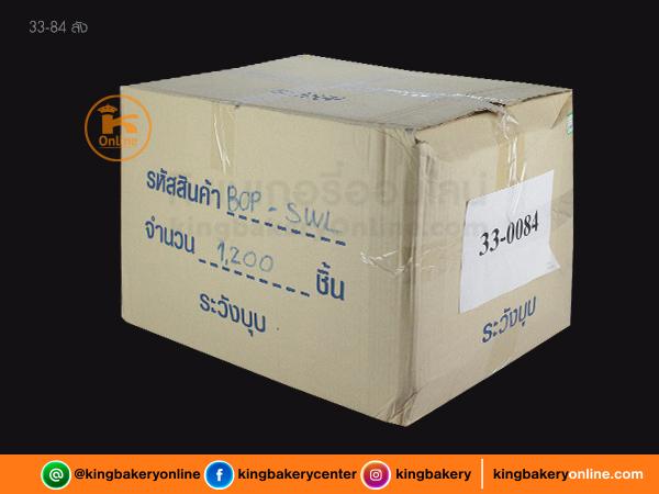 กล่องใสแซนวิชใหญ่ BOP SWL (50ใบ/ห่อ) (1ลังx24ห่อ)