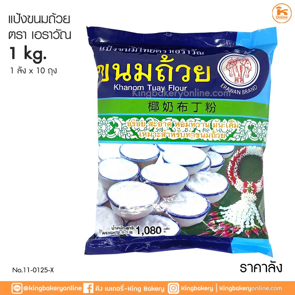 แป้งขนมถ้วย 1 กก.  ตราเอราวัณ (1ลังX10ถุง)
