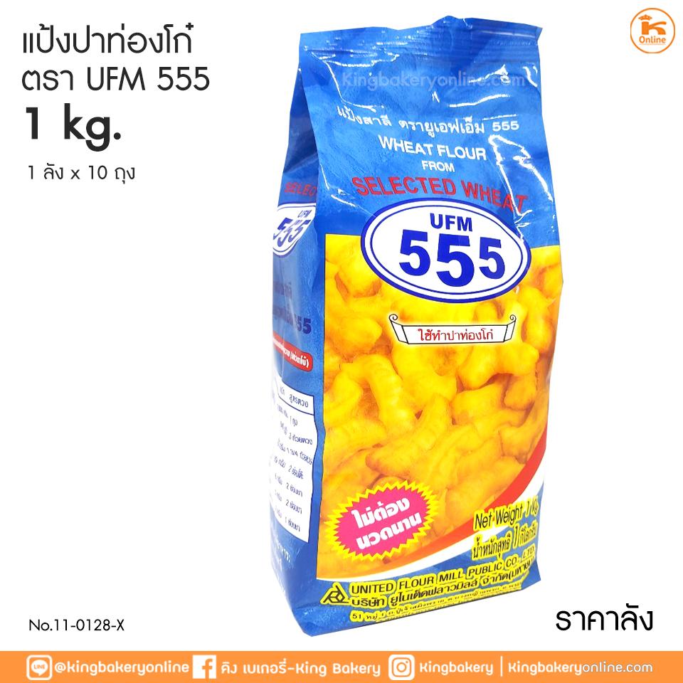 แป้งปาท่องโก๋ ตรา ยูเอฟเอ็ม 555 (1ลังx10ถุง)